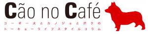 caonocafe-title